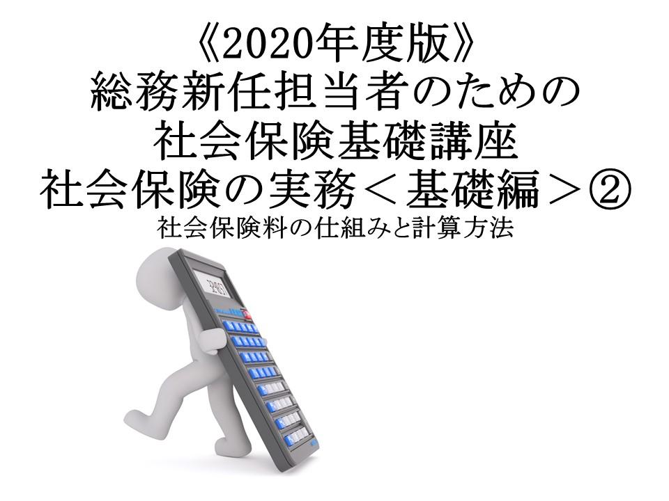 2020 料 社会 保険 計算